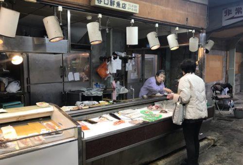 谷口鮮魚店