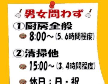 ☆スタッフ募集☆のお知らせ