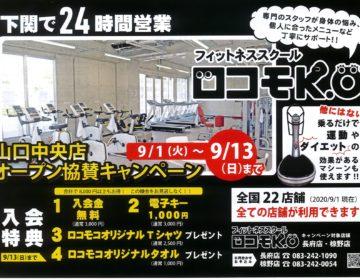 フィットネススクールロコモK.O 入会キャンペーン
