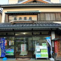 藤井薬局の画像1