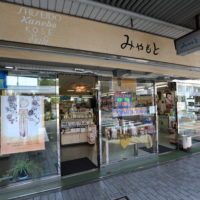 みやもと化粧品店の画像1