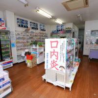 藤井薬局の画像3