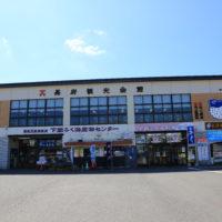 ふくの関長府観光会館店の画像1