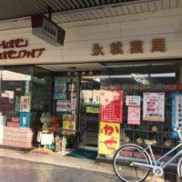 永松薬局の画像1