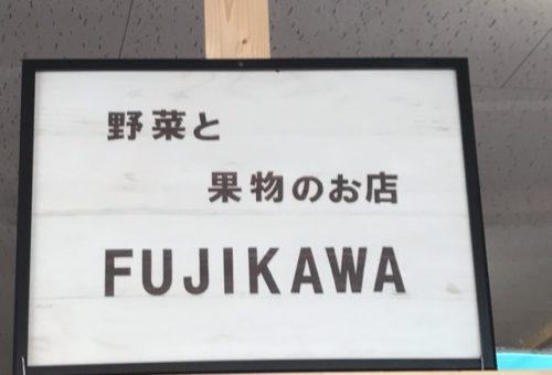 野菜と果物のお店 FUJIKAWA