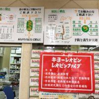永松薬局の画像3