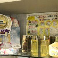 ヤマト屋化粧品店の画像3